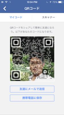 (画像2)  自分のプロフィール 写真付きマイQRコード