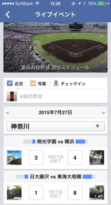 150805_facebook_koshiendata_03