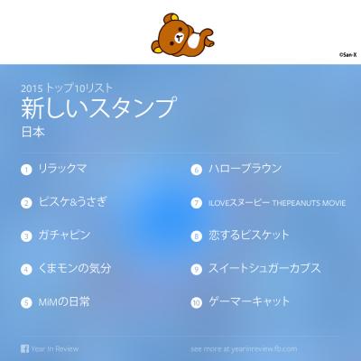 Japan_Stickers