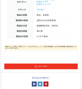 save button_JP