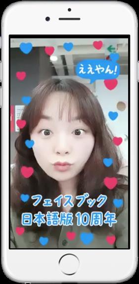 【Facebook】『フェイスブック日本語版 10周年カメラエフェクト』