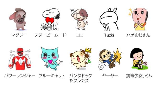 日本で人気のスタンプ上位10種類