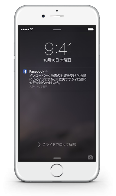 Hero_Phone_1x-screen1-ja-2