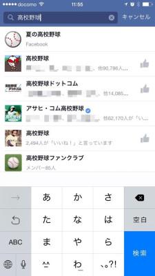 Facebook_夏の高校野球_検索画面