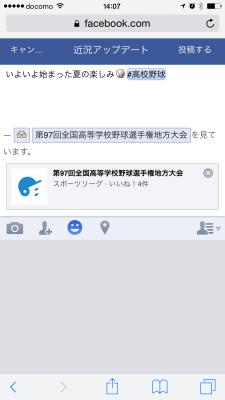 Facebook_夏の高校野球_近況アップデート