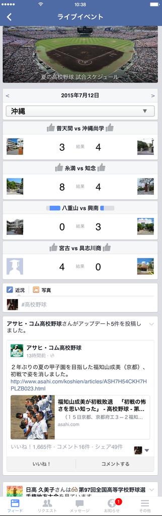 Facebook_夏の高校野球_main