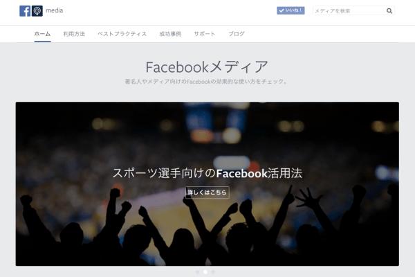 Facebook_Media_Japanese