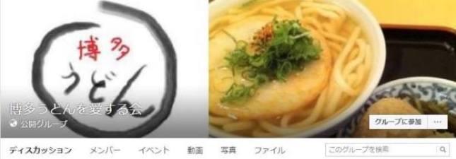 UdonWoAisuru