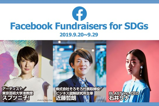 「Facebook Fundraisers for SDGs」ビジュアル
