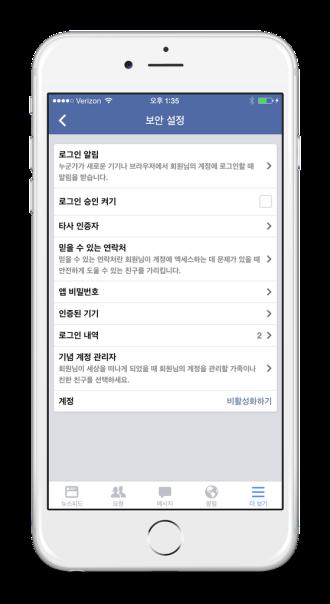 01_Korean_Legacy_Contact_Settings