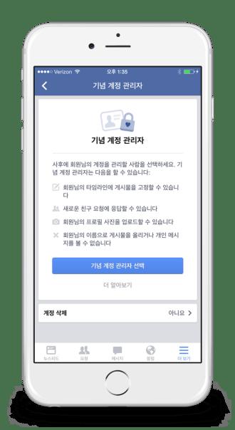 02_Korean_Legacy_Contact_Choose