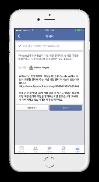 03_Korean_Legacy_Contact_Message